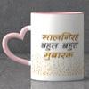 Saalgirah Mubarak Personalized Heart Handle Mug